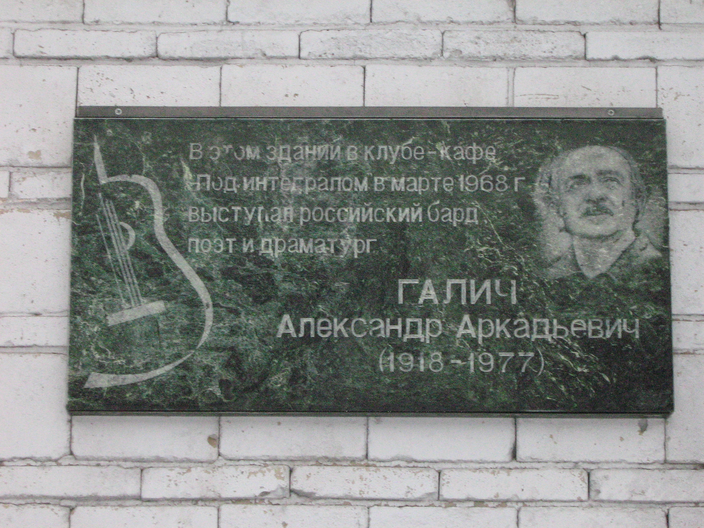 Memorial plaque dedicated to A. Galich